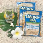 ビキニショットグラス×マカダミアナッツ2袋セット ハワイアンホースト マウナロア 塩味 マカデミア ナッツ