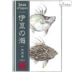 cicada 5枚入り絵葉書 伊豆の海 Vol.3 Seas of Japan