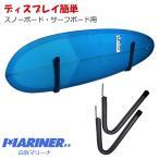 壁掛け用斜め掛式アームラック(スノーボード・ショートボード用)/スケートボードラック スノーボードラック サーフィン