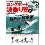 ロングボード波乗り塾 Surf DVD Book/書籍 本 サーフィン