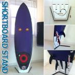 ショッピングサーフ CAP ショートボードスタンド コンパクトタイプ / サーフボードラック サーフィン