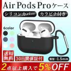 AirPods Pro ケース カバー シリコン エアーポッズ プロ おしゃれ キズ防止 ケース 防塵 保護ケース イヤホンケース Qi充電 ワイヤレス充電