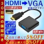HDMI VGA 変換アダプタ 変換ケーブル D-SUB 15ピン 1080P プロジェクター PC HDTV 用 変換 アダプターPC DVD HDTV用 HDCP 1.0 / 1.1 / 1.2