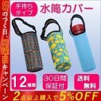 水筒カバー 手持ち ペットボトル カバー ショルダー 水筒 ケース 保冷 保温 500ml 600ml ペットボトルホルダー こども サーモス 象印 タイガー