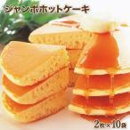 魅惑の美味しさ! ジャンボサイズのホットケーキ 2枚×10袋 冷凍