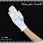 ウエディング グローブ!手袋 サテン ★送料無料★ ショート サテン グローブ、ブライダル、パーティー、イベントにオススメ!G-03S