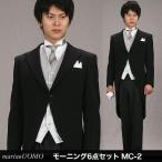 モーニング6点セット! ネクタイ、手袋、ポケットチーフ付 お父様、仲人様用、燕尾服 結婚式、授賞式!