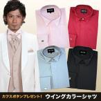 ウィングカラーシャツ!★送料無料★ドレスシャツ(カラー) カフスボタン付 フォーマルシャツ ウィングカラーシャツ赤. 黒.ピンク.グレー W-1