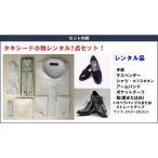 タキシード小物レンタル7点セット(送料無料)レンタルタキシード小物 TR-7set