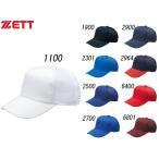 ゼット ZETT ベースボールキャップ 野球 帽子 キャップ アウトレット セール