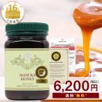マヌカハニー MGS 12+ MG 400+ 500g 送料無料 マリリニュージーランド 無添加 非加熱 マヌカはちみつ Manuka Honeyとは