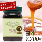 マヌカハニー MGO400 (500g) 送料無料 お試し 価格 はちみつ ニュージーランド産 蜂蜜 MGS12+ (初回のみお一人様1本限り)