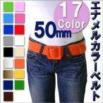50mmエナメルカラーベルト 17色 カラーバリエ豊富!エナメル素材が決め手!ジーンズ、チュニック、ワンピに合わせてカラーを楽しんで!