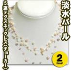 短項鍊 - 淡水パール5連テグスネックレス(チョーカー) 2色