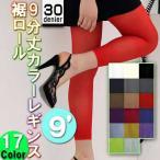 9分丈30デニールカラーレギンス・裾ロール17色 【2足以上で送料無料】
