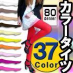 カラータイツ(80デニール)37色 【2足以上で送料無料】