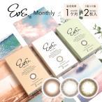 カラコン ナチュラル イブ マンスリー 1箱2枚入 度なし 度あり カラーコンタクト 1ヶ月交換 裸眼風 EVE ワンマンス