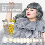カラコン 新色追加 エヌズコレクションワンデー 渡辺直美 N's Collection カラーコンタクト  1箱10枚 度あり 度なし UVカット