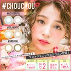 ZERU×#CHOUCHOU ゼル × チュチュ カラコン 1ヶ月用 1枚 度あり 度なし DIA:14.2mm