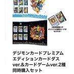 デジモン デジフェス 2019 デジモンカード プレミアムエディション カードダスver.&カードゲームver. 2種同時購入セット