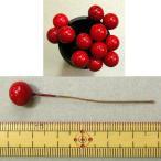 【メール便可】 赤い実 12粒 直径約1cm 造花 【クリスマス リース ヒイラギ ナンテン 材料】