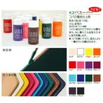 SEIWA コバスーパー コバの着色仕上剤  ※カラーを指定してください