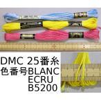 【メール便可】 DMC25番刺繍糸 白・生成り系 ※カラーを指定してください