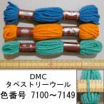 【メール便可】 DMCタペストリーウール 7100〜7149 ※カラーを指定してください