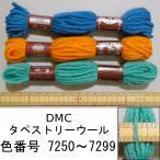 【メール便可】 DMCタペストリーウール 7250〜7299 ※カラーを指定してください