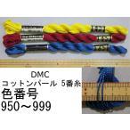 【メール便可】 DMCコットンパール5番刺繍糸 950〜999 ※カラーを指定してください