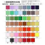 一越ちりめん無地並幅 レーヨン [販売単位:織幅約35cm×30cm] *色を選択してください