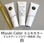 白 25g 染料 ミユキカラー 深雪アートフラワー ミユキ miyuki