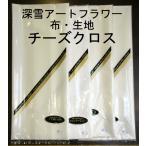 チーズクロス 半巾(約53cm)×2m 布・生地 深雪アートフラワー ミユキ miyuki