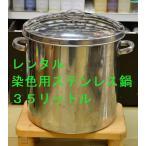 ■レンタル1週間■電子ロウ容器 ろうけつ染め用 ローケツ染め ろう・ロー筆オプション販売可能