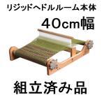 【組立済み】リジッドヘドルルーム 40cm 卓上手織機  組立済み アシュフォード ASHFORD