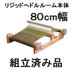 【組立済み】リジッドヘドルルーム 80cm 卓上手織機 アシュフォード