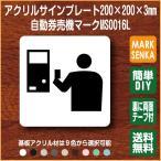 自動券売機 チケット販売機 200×200mm ピクトマークプレート 106LSMS0016L 室名表示板