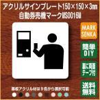自動券売機 チケット販売機 150×150mm ピクトマークプレート 106LSMS0016M 室名表示板