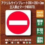 立入禁止 進入禁止 通行禁止 200×200mm ピクトマークプレート 106LSMS0072L 室名表示板