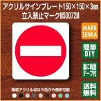 立入禁止 進入禁止 通行禁止 150×150mm ピクトマークプレート 106LSMS0072M 室名表示板