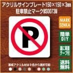駐車禁止 停車禁止 駐車場無 150×150mm ピクトマークプレート 106LSMS0073M 室名表示板