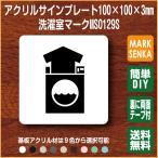ドアプレート サインプレート レストラン 食堂 100×100mm ピクトマークプレート 106LSMS0119S 室名表示板