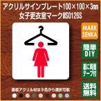 ドアプレート サインプレート 女子更衣室 100×100mm ピクトマークプレート 106LSMS0126S 室名表示板