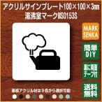 ドアプレート サインプレート 湯沸室 給湯室 100×100mm ピクトマークプレート 106LSMS0153S 室名表示板