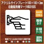 自動販売機 自販機 100×100mm ピクトマークプレート 106LSMS0160S 室名表示板