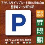 ドアプレート サインプレート 駐車場 100×100mm ピクトマークプレート 106LSMS0165S 室名表示板