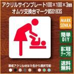 ベビーベッドマーク (100×100mm)MS0183S ベビーベッド プレート ピクトサイン サインプレート 看板 表示板 室名札 標識 表札 ピクト