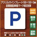 ドアプレート サインプレート 従業員駐車場 150×150mm ピクトマークプレート 106LSMS0360M 室名表示板