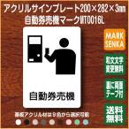 自動券売機 200×282mm ピクトマークプレート 106LSMT1016L 室名表示板 文字入り
