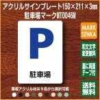 ドアプレート サインプレート 駐車場 150×211mm ピクトマークプレート 106LSMT1046M 室名表示板 文字入り